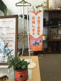 リラクゼーションEternalは『子育優待カード』協賛店です~ ! ! !