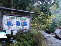 【愛知・乳岩峡】自然を感じる!ハイキングにはおすすめ