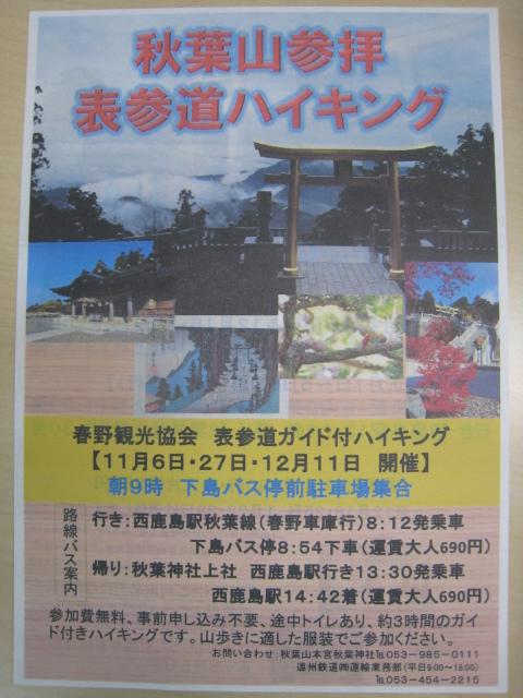 秋葉山表参道ハイキングと臨時バ...