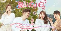 日本で放送韓国ドラマ「愛はぽろぽろ」日本語字幕
