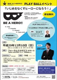 【いじめ撲滅プロジェクト「BE A HERO」】PLAY BALLイベント、東京で開催決定!