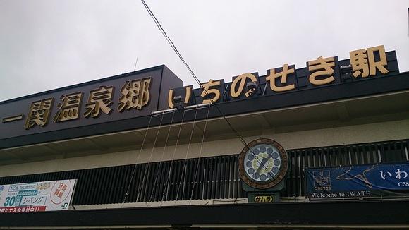 一関 東北 東北新幹線 大船渡市 一ノ関駅