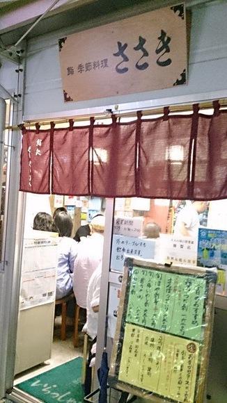 岩手県 大船渡市 屋台村 ささき 寿司 震災後 復興 イベント ライブ
