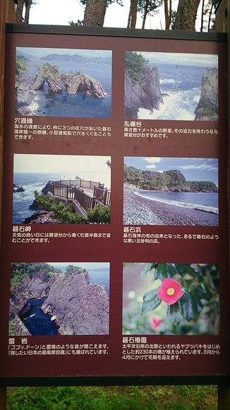 岩手県 大船渡 撮影 風景 復興  震災後 つめ痕 観光 碁石海岸 絶景