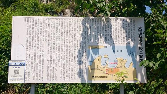宮城県 気仙沼 大理石海岸 観光
