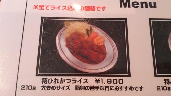 洋食 宏松 とんかつ 浜松
