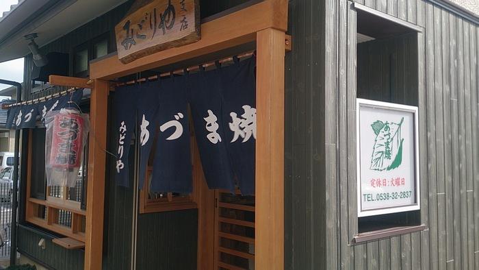 磐田 みどりや 大判焼き 支店 あづま焼き