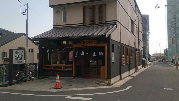 磐田 みどりや 大判焼き 支店