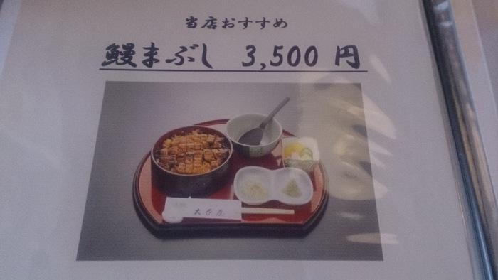磐田 うなぎ 大原屋 炙り焼き 蒲焼 白焼き