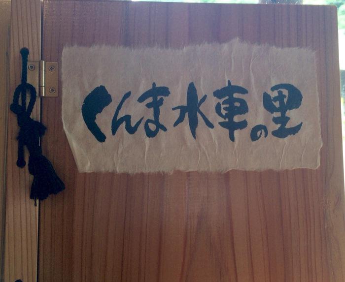 道の駅 くんま水車の里 阿多古川 川遊び