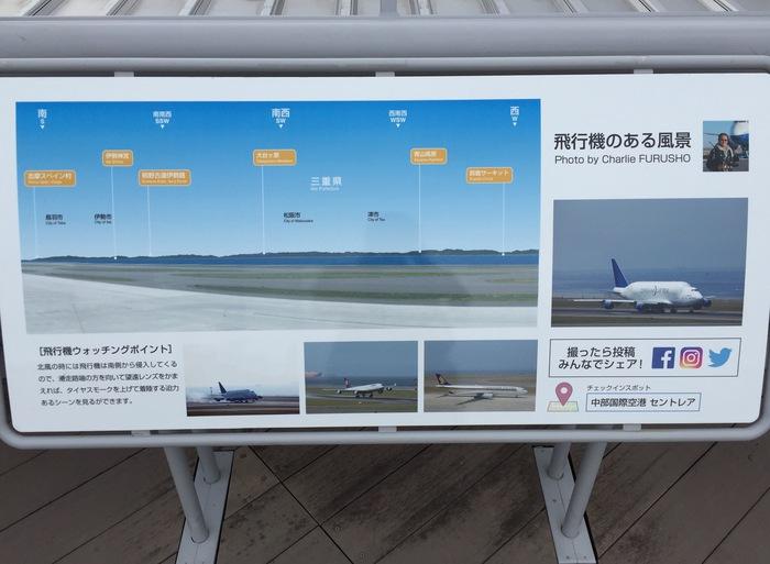 セントレア 中部国際空港 飛行機 離陸 着陸 撮影 写真 イベント