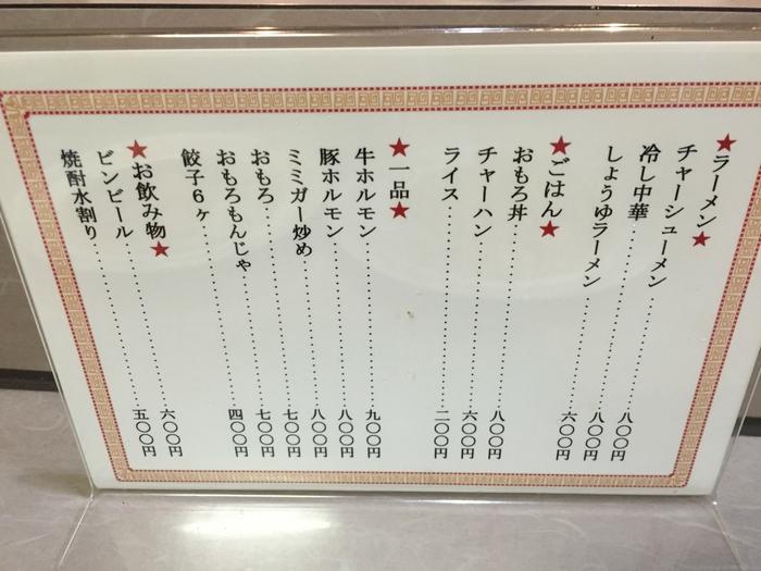 幌馬車ラーメン 醤油ラーメン オモロ 激ウマ
