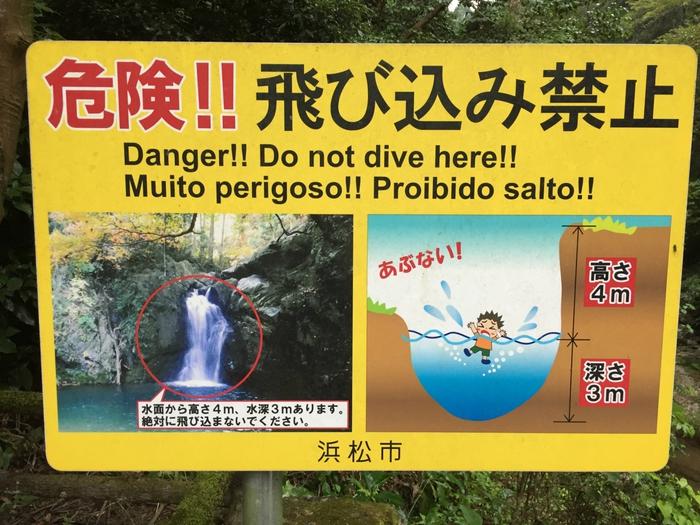 仙巌の滝 滝沢キャンプ場 浜松 滝 せんがんのたき
