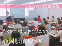【お知らせ】 大人女子校 静岡校 vol.5