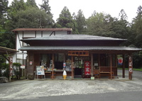 森林公園内「山楽茶屋」