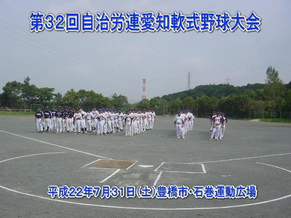 豊橋野球協会スタッフ・ブログ :...