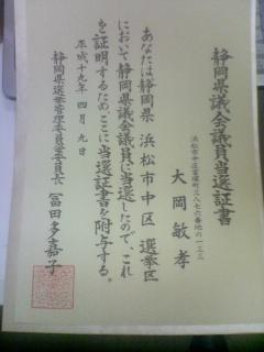 「政策の鉄人」大岡敏孝のやわらか政治日記