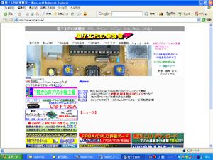 電子工作Web