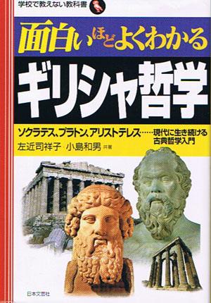 ギリシア哲学 - Ancient Greek philosophy