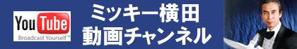 ミッキー横田youtubeマジックチャンネル