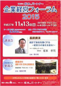 企業経営フォーラム2015