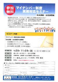 マイナンバー制度 実務対応セミナー
