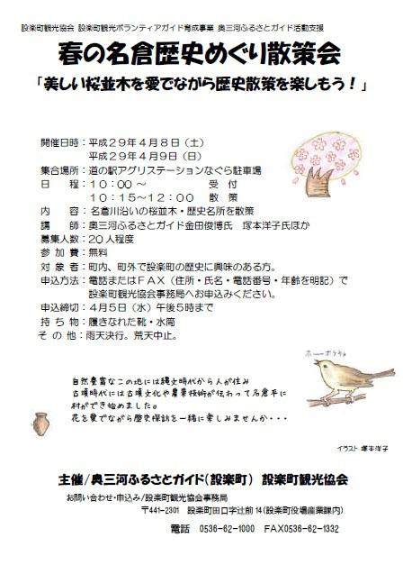 春の名倉歴史めぐり散策会 参加者募集