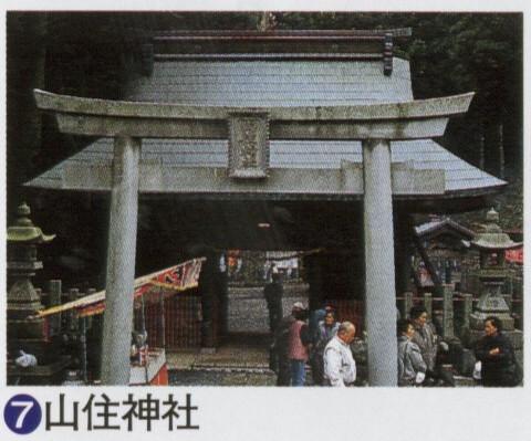 浜松の最北端 みさくぼ:山住神社