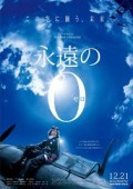 永遠的0 (The Eternal Zero) poster