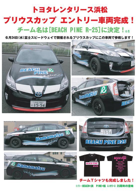 トヨタレンタリース浜松