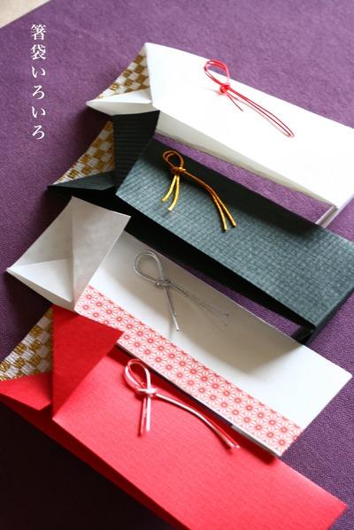 紙でつくる美しい割り箸袋 ... : 箸入れ 折り方 : 折り方
