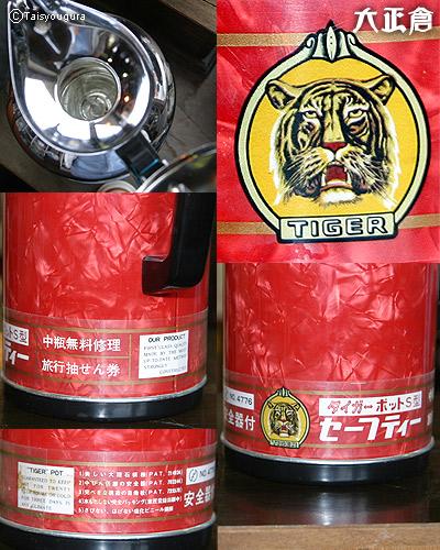タイガー魔法瓶の昔のロゴラベル 遠州大正倉:No.00077【再入荷】 TIGER タイガー魔法