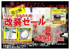 本日から改装セール2段【ジュエリーマーノin桜川市】