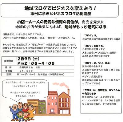 【地域ブログ活用講座in桜川】ゾクゾク参加者増えてます!