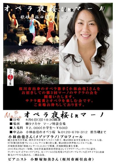 オペラ夜桜inマーノ ピアニスト決定しました♪