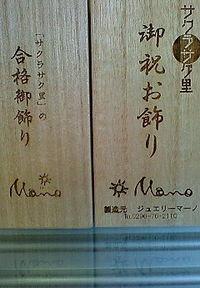 新しい桐箱が完成! 2007/12/01 11:39:21