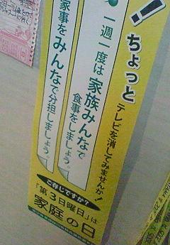 桜川市民会議