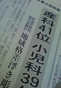 いきなりですが茨城県の医師数