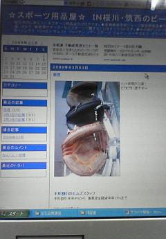 桜川市鈴木スポーツ ビーバー店長 ブログデビューです♪