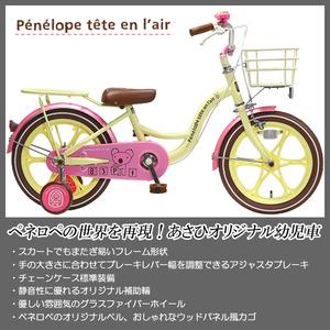 で人気の子供自転車 16インチ ...