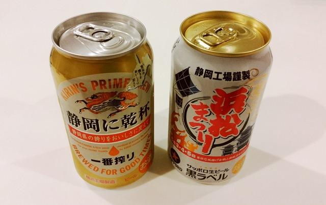 吉田家めおとブログ